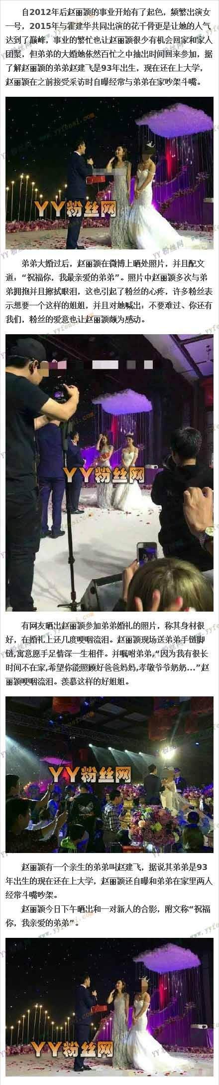 赵丽颖弟弟赵建飞老婆照片背景 大学生赵建飞结婚女方图片