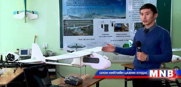 蒙古开发无人驾驶飞机