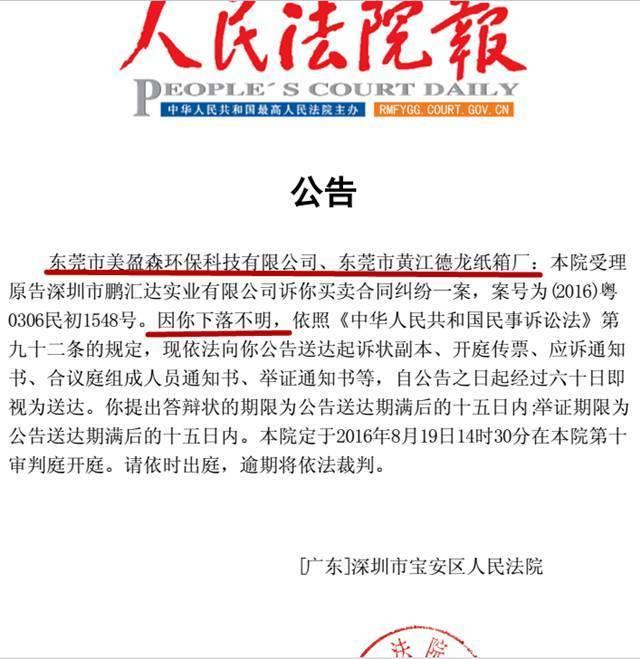 法院公告]广东28家包装厂法院公告下落不明东莞美盈森竟然在列!