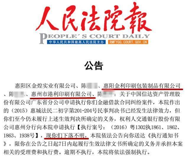 法院公告]广东28家包装厂法院公告下落不明东莞美盈森竟然在列! 行业新闻 丰雄广告第3张