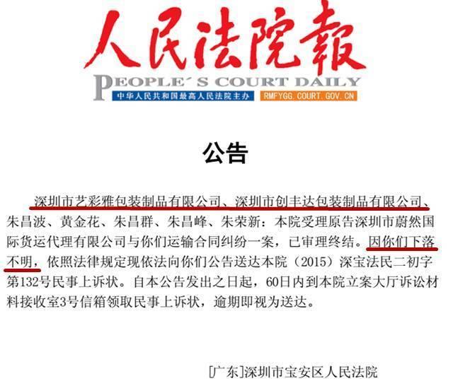 法院公告]广东28家包装厂法院公告下落不明东莞美盈森竟然在列! 行业新闻 丰雄广告第4张