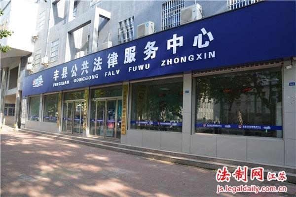 丰县公共法律服务中心改建完成