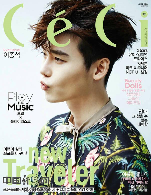 李钟硕同时登双版杂志封面图片
