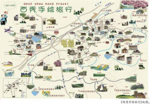安顺西秀区首份手绘旅行地图亮相