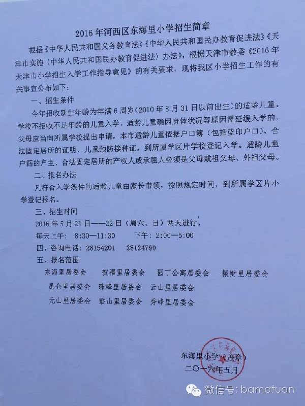 2016年天津市内六区各小学招生简章[完小学]电话整版翠国图片