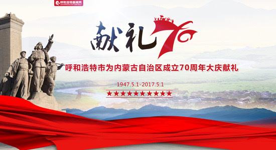 内蒙古70年大庆主会场图片 内蒙古70年大庆主会场图片大全 社会热点