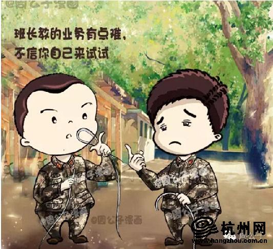 杭州红门小兵成长记手绘漫画红遍朋友圈