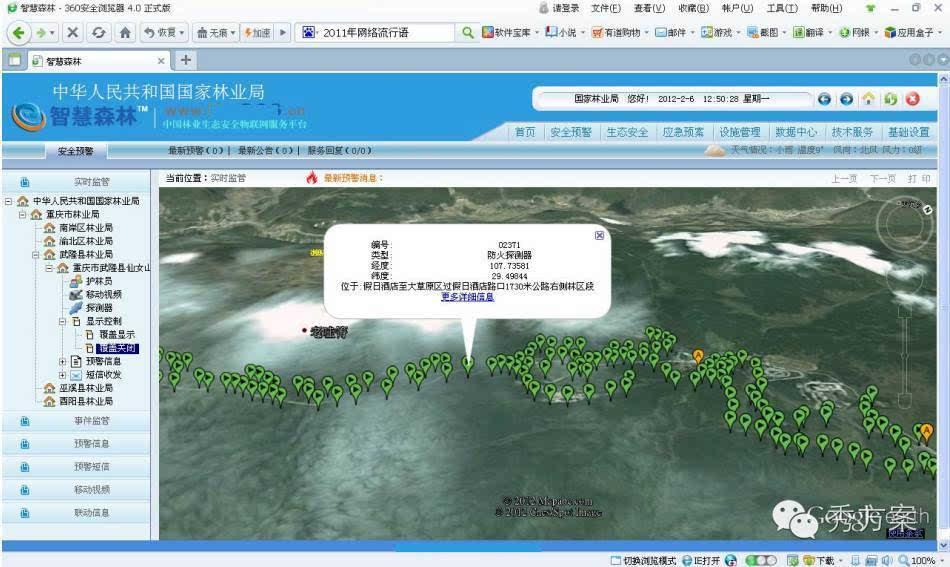 智慧森林:森林防火预警系统最佳落地方案(图文)-搜狐