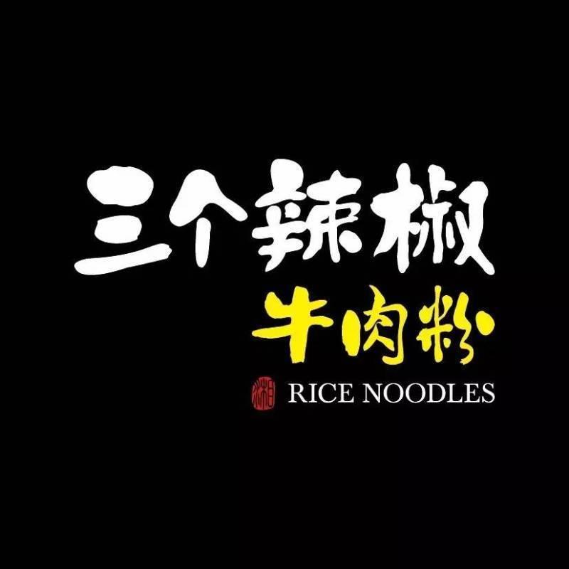 """火爆广州的""""三个辣椒""""品牌形象设计过程实录(原创文章"""