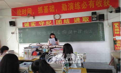 """祁阳二中:开展""""杜绝校园欺凌""""主题教育活动"""