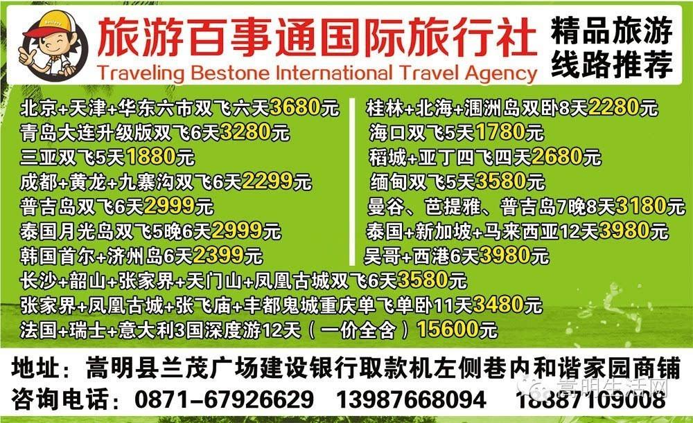 13987691113 北京 天津 华东六市双飞六天3680元 桂林 北海 涠洲岛