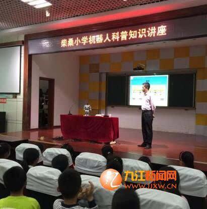 柴桑老师来校九江学院科普邀请做机器人小学讲许溪小学图片