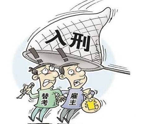美国一大学数百中国留学生被曝找代考 代考犯法吗?