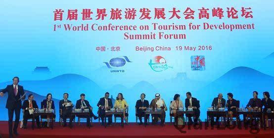 首届世界旅游发展大会5月19日在京隆重开幕