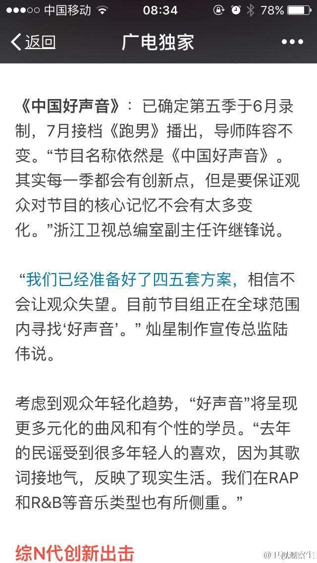 广告联盟收入截图_浙江卫视黄磊_浙江卫视广告收入