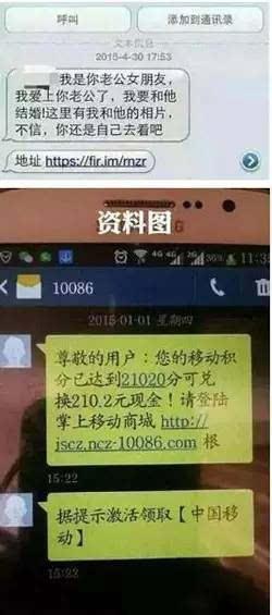 短信木马横行,个人信息如何防护?