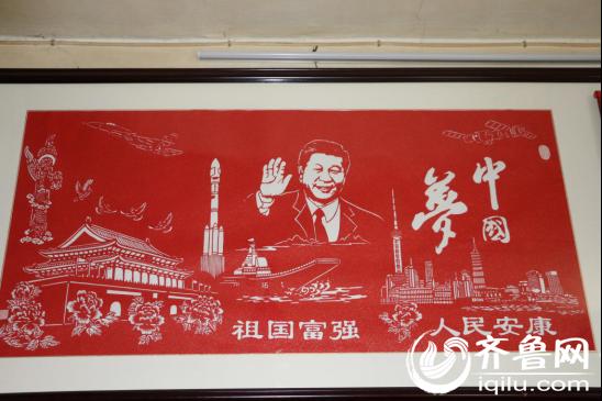 中国梦剪纸步骤