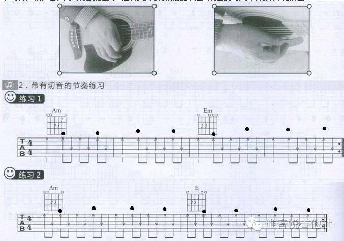 [技巧教程]教学吉他民谣吉他切音[附练习曲目mp3stego右手图片