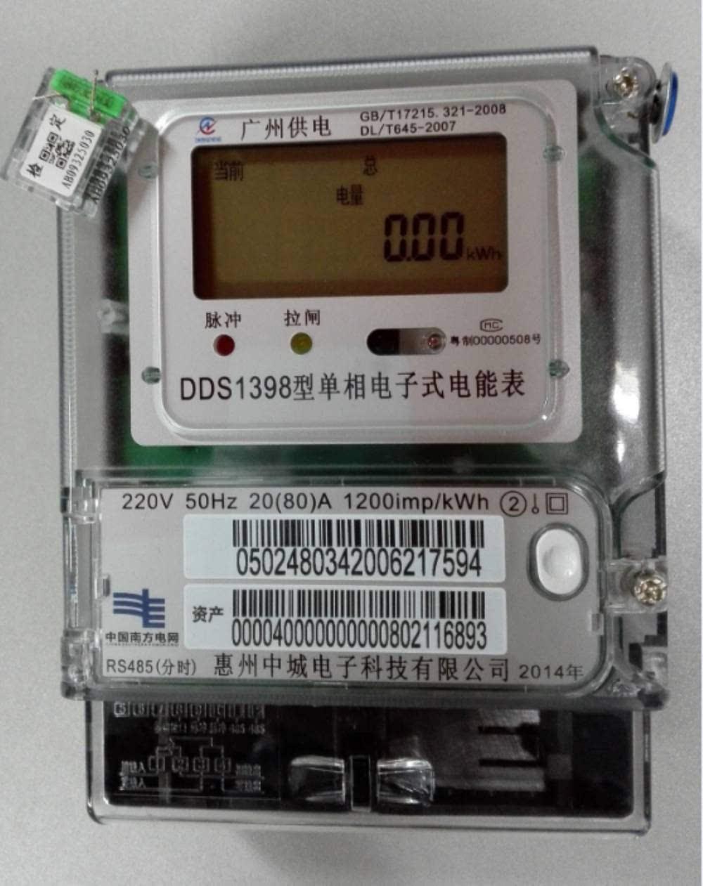 新型数字电表接线图