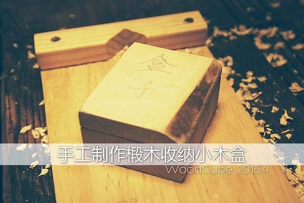 woodcube木作diy系列之手工制作椴木收纳小木盒图片
