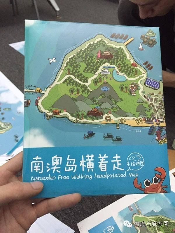 [南澳岛横着走]手绘地图抽奖结果公布