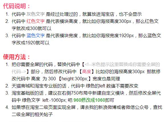 米色设计淘宝天猫万能居中全屏代码(原创文章)图片