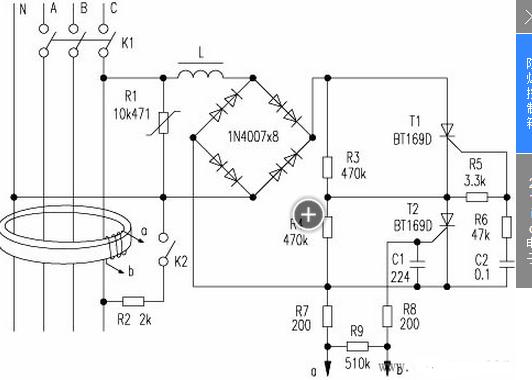 图中L为电磁铁线圈,漏电时可驱动闸刀开关K1断开。每个桥臂用两只1N4007串联可提高耐压。R3、R4阻值很大,所以K1合上时,流经L的电流很小,不足以造成开关K1断开。R3、R4为可控硅T1、T2的均压电阻,可以降低对可控硅的耐压要求。K2为试验按钮,起模拟漏电的作用。按压试验按钮K2,K2接通,相当于外线火线对大地有漏电,这样,穿过磁环的三相电源线和零线的电流的矢量和不为零,磁环上的检测线圈的a、b两端就有感应电压输出,该电压立即触发T2导通。由于C2预先充有一定电压,T2导通后,C2便经R6、R5