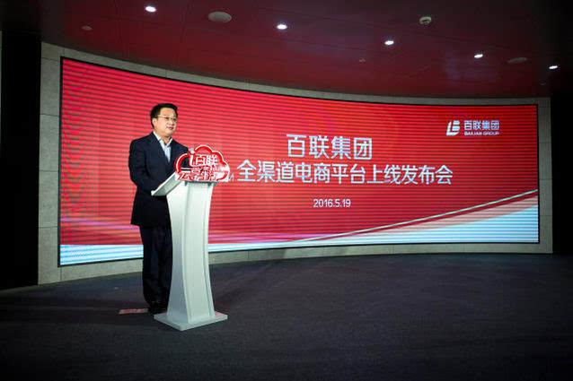 百联集团董事长_联丰集团董事长钟剪
