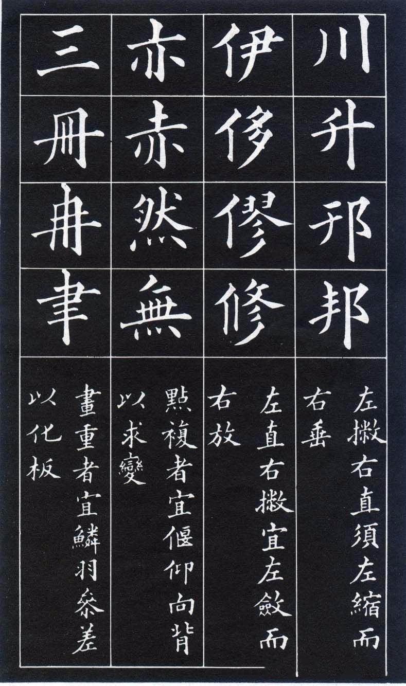 楷书间架结构九十二法