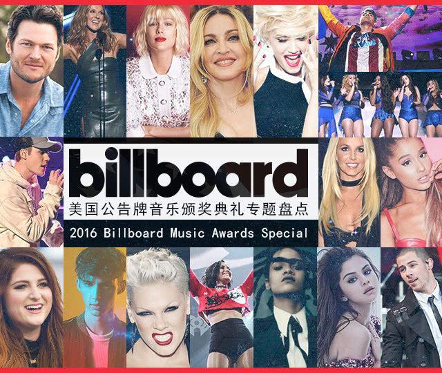 2016美国公告牌音乐大奖