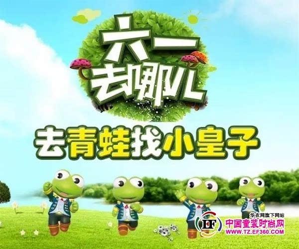 六一去青蛙皇子童装店 还可以上湖南卫视!