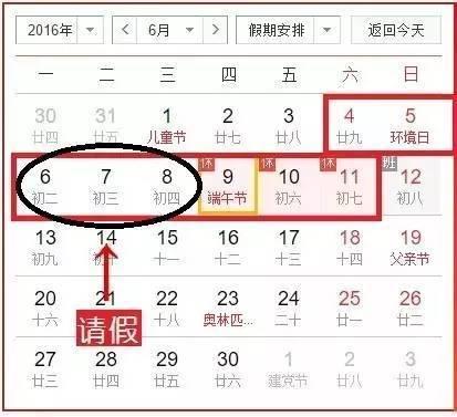 只要在上10天班就能放假8天只要请假请的对端午假期比国庆7天还长