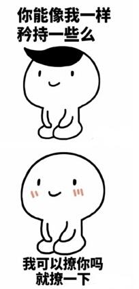 跪坐乖巧表情包是一款非常实用的qq表情包,小编为大家整理了小声说图片