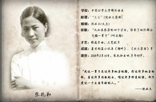 民国校花老照片 林徽因陆小曼杨绛秒杀整容女