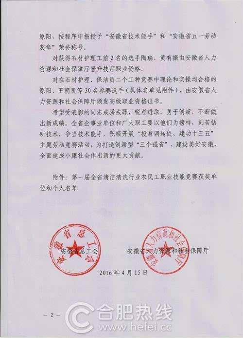 鸿鹤物业总经理陶瑞荣获清洁行业技能竞赛冠军