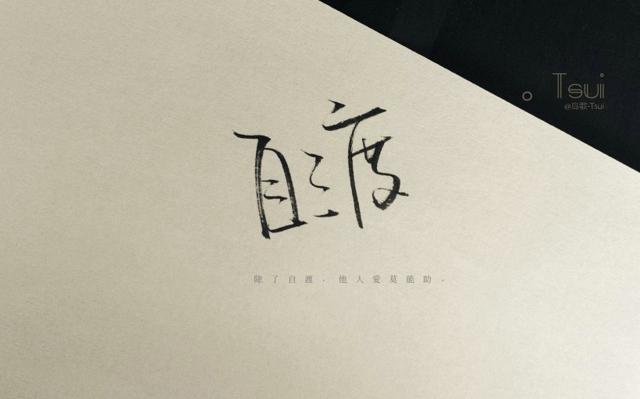 手写文字桌面壁纸