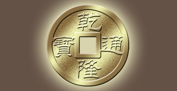 装修网小编在这里为大家总结了一些铜钱的用法和作用供大家参考.