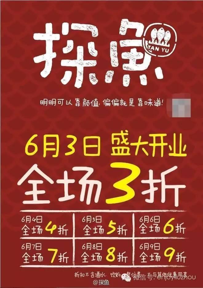 探鱼柳州步步高广场餐厅盛大开业!老板任性,活动多样,更有 任吃名额!