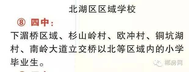 郴州最新初中内含边框看这里(划片划片区域全漂亮初中简单住房又图片