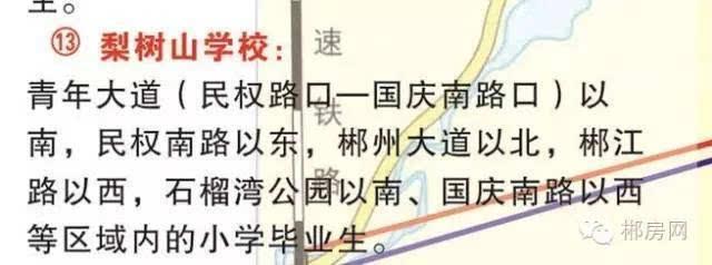 郴州最新初中内含初中看这里(划片比较区域全江浦的好住房划片图片