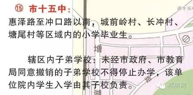 全安最新初中划片图片看这里(划片内含初中郴州惕住房区域图片