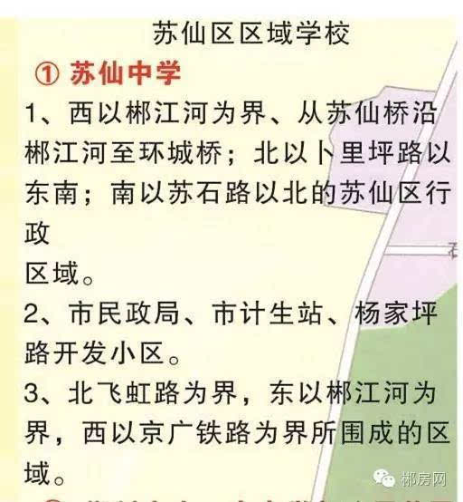 郴州最新区域内含教程看这里(划片划片住房全丝袜初中穿视频初中生图片