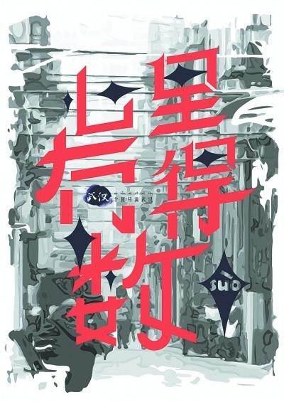 90后武汉伢v箭头超萌箭头方言怎么在word里绘制字体双向图片