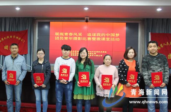 """追逐我的中国梦""""团员青年摄影比赛展暨微课堂活动,十家省直机关厅局"""