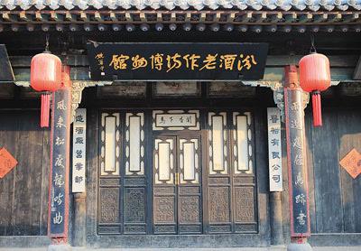 杏花村汾酒老作坊遗址博物馆:晋商故里 国酒飘香(图)