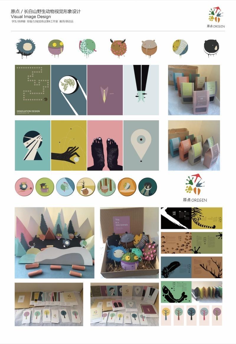 吉林动画学院 设计分院视觉传达毕业作品展板#青春