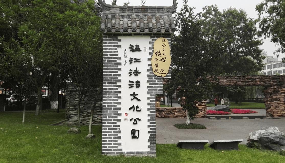成都温江建法治主题公园 让群众受到法治文化熏陶