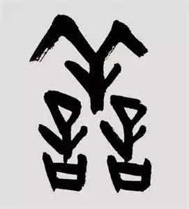 为什么善字有个羊,恶字有个亚 闲谈汉字中的道德起源图片