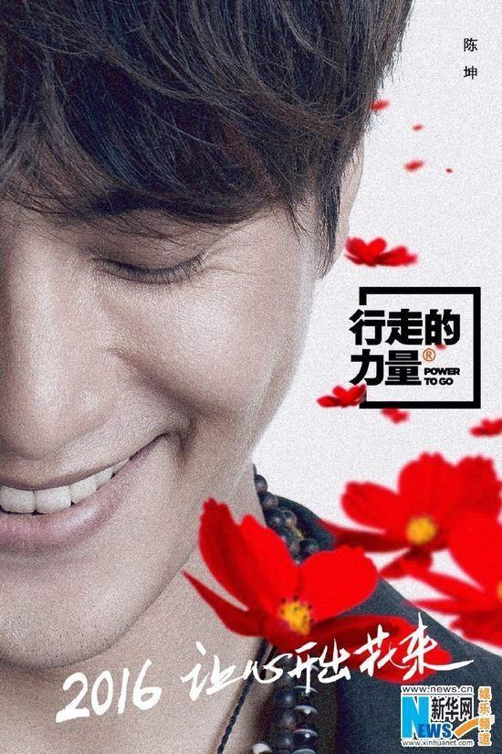 """2016""""行走的力量""""明星海报揭晓"""