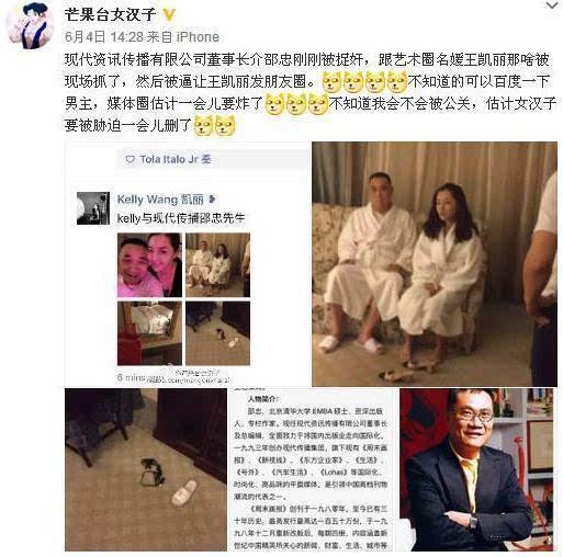 王凯丽微博_李泉被艾特了名媛王凯丽自发更多偷情照